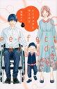 【新品】パーフェクトワールド (1-10巻 最新刊) 全巻セット