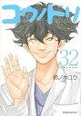 【新品】コウノドリ (1-31巻 最新刊) 全巻セット