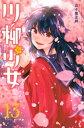 【新品】川柳少女 (1-12巻 最新刊) 全巻セット