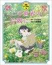 【新品】【児童書】スタジオジブリ アニメ絵本セット (全38冊) 全巻セット