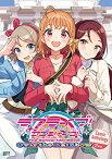 【在庫あり/即出荷可】【新品】ラブライブ!サンシャイン!! The School Idol Movie Over the Rainbow Comic Anthology 2年生 (1巻 全巻)