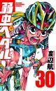 【新品】弱虫ペダル(16-30巻) 全巻セット
