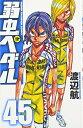 【新品】弱虫ペダル(31-45巻) 全巻セット