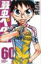 【新品】弱虫ペダル(46-60巻)
