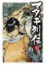マタギ列伝 新装版 (全2冊) 全巻セット