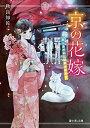【新品】【ライトノベル】京の花嫁 嵐山あやかし料亭の若女将 (全1冊)