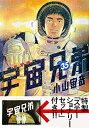 【新品】宇宙兄弟(35) 限定版...