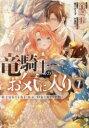 【新品】竜騎士のお気に入り (1-2巻 最新刊) 全巻セット