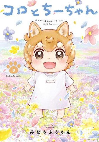 【新品】コロとちーちゃん(1-2巻 最新刊) 全巻セット