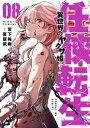 【新品】任侠転生-異世界のヤクザ姫- (1-6巻 最新刊) 全巻セット