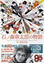 【新品】石ノ森章太郎 の物語 [ 生誕80周年 - 石ノ森自身が描いた15の自伝的ストーリー 漫画作品集 - ]