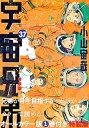 【新品】宇宙兄弟(37) オールカラー版1巻付き特装版...