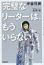 【新品】宇宙兄弟 「完璧なリーダー」は、もういらない。...