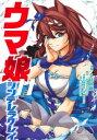 【新品/あす楽】ウマ娘 シンデレラグレイ (1-4巻 最新刊) 全巻セット