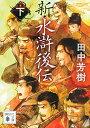 【新品】【ライトノベル】新・水滸後伝 (全2冊) 全巻セット