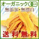 【送料無料】<オーガニック・無添加・無漂白>ワンランク上のドライマンゴー1kg 徳用パック(有機JAS)