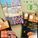 <送料無料>【ハイカカオ70%チョコ福袋6枚】有機JAS・オ...