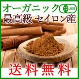 【】<有機JAS オーガニック>香り最高級セイロン産 シナモンパウダー 500g
