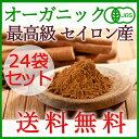 【激安ケース購入・有機・送料無料】セイロンシナモンパウダー80g(オーガニック)24袋