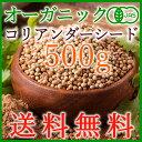【訳ありセール】<送料無料>本格派のカレー作りに欠かせないスパイス!有機コリアンダーシード 500g(パクチーの種)