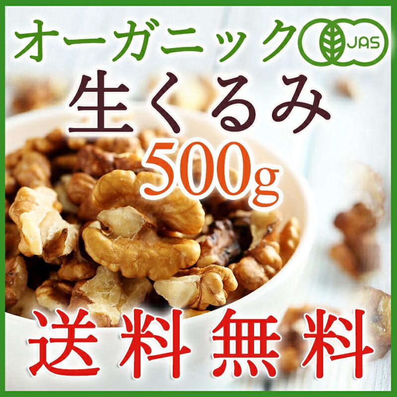 【送料無料】<有機・無添加・生>オーガニック生くるみ500g/オメガ3豊富なローナッツ 非加熱・無塩/クルミ