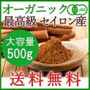 【送料無料】<有機JAS オーガニック>大容量500g!香り最高級セイロンシナモンパウダ