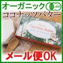 【メール便OK】<無添加・有機>オーガニックココナッツバター200g(外装訳あり)/ココナッツ100%の植物性バター