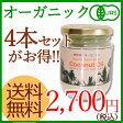【送料無料】4本900ml<オーガニック・有機JAS>エキストラバージン ココナッツオイル(225ml×4本)代謝UP・美肌に♪食用・スキンケアにココナツオイル!