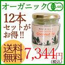 【送料無料】225ml×12本エキストラバージン ココナッツオイル<有機JAS>/代謝UP&美肌に♪食用・スキンケアにオーガニックココナツオイル!