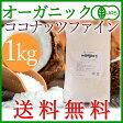【送料無料】<オーガニック・無添加・無漂白>ココナッツファイン1kg中鎖脂肪酸で代謝UP♪話題のココナッツパワー!/有機JAS(粗びき粉末ココナツ)