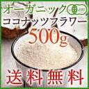 【送料無料】ココナッツフラワー500gグルテンフリー / 低GI値 / 小麦粉の代用品として / 有機JAS(ココナツ粉末)