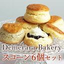 『デメララ・ベーカリー』 ダブルバタースコーン 6個セット ...