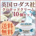 【英国の老舗ロダス社】<お得10個セット>伝統製法による本物の味クロテッドクリーム