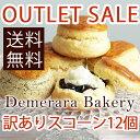 ≪送料無料≫【訳あり福袋】デメララベーカリー ダブルバタースコーン 種類おまかせ12個