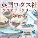 【英国の老舗ロダス社】<お得5個セット>伝統製法による本物の味クロテッドクリーム2