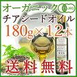【セール】<送料無料・12本入>オーガニックエキストラバージン チアシードオイル 180g×12本(有機JAS・無農薬)<オメガ3、αリノレン酸>
