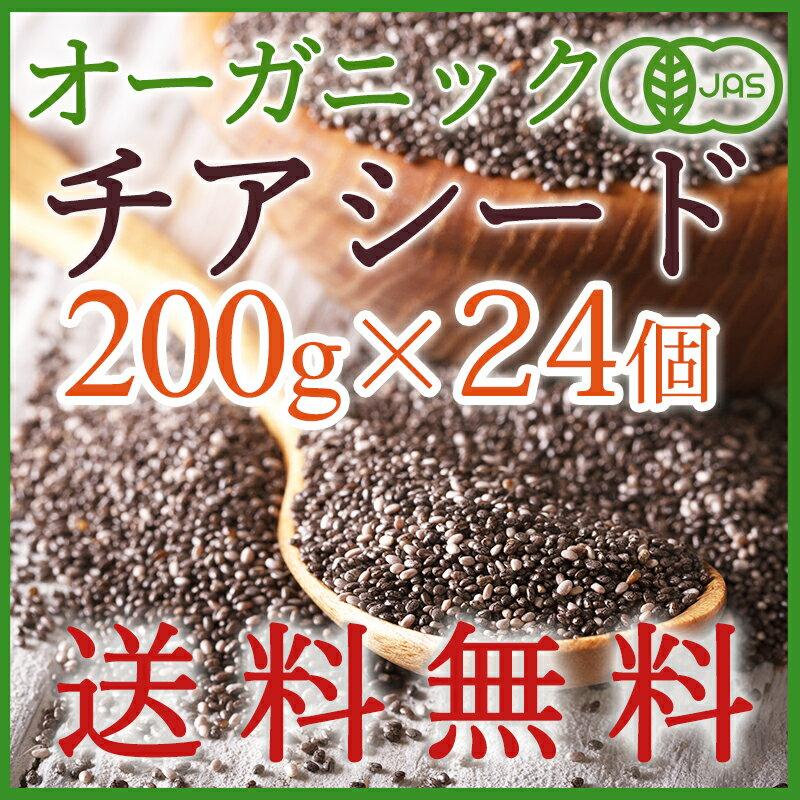 【送料無料】お得なケース購入24袋!有機JASで安心オーガニックチアシード200g×24袋(計4.8kg)/ダイエット&美容に!