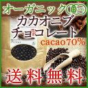 送料無料【70%ハイカカオチョコ】オーガニックカカオニブチョコレート70(有機JAS)200g/ポリフェノール含有