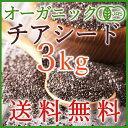 新春セール!<送料無料3kg>【有機JAS】オーガニック高品質チアシード1kg×3袋/ダイエット&美肌に!オメガ3豊富