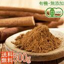 <送料無料・有機JAS オーガニック>大容量500g!香り最高級セイロンシナモンパウダー