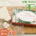 【送料無料・お得な5個セット】<無添加・有機>オーガニックココナッツバター200g×5