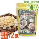 【送料無料 お得な12袋】<有機JAS 無添加>オーガニックココナッツチップス ロースト 100g×12袋/美容 ダイエットに◎なヘルシーおやつ♪砂糖不使用 無漂白 ノンフライ