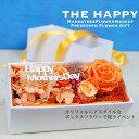 母の日贈る プリザーブド ギフト 早割 特典 THE HAPPY