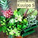 """ハワイアンフラワーボウルHawaiian Flower Bowl """"Kuuipo""""S"""