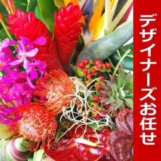 おまかせハワイアンバスケットフラワーアレンジ5000花ギフト誕生日アレンジメントフラワーギフトお花お
