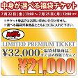 マニアックオリジナル福袋 ゴールドチケット お好きな洋服 32,000円まで好きなだけ詰め込んでなんと21,000円!! 【あす楽対応】