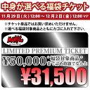 マニアックオリジナル福袋 ブラックチケット お好きな洋服 50,000円まで好きなだけ詰め込んでなんと31,500円! 【あす楽対応】