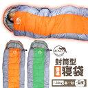 寝袋 封筒型 1.35kg コンパクト MOSCO モスコ ...