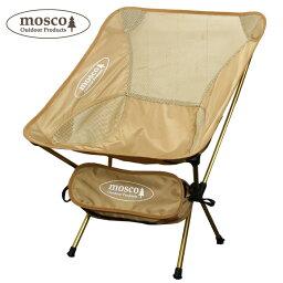 <strong>アウトドアチェア</strong> MOSCO モスコ 無地タイプ アウトドア チェア 折りたたみ 軽量 椅子 アルミチェア コンパクト ツーリング キャンプ 便利グッズ 【あす楽対応】