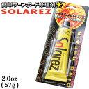 SOLAREZ / ソーラーレズ 2oz ( 57g ) サーフボードリペア材 簡易サーフボード修理材 【あす楽対応】